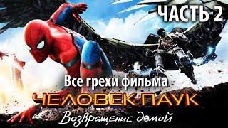 """Все грехи фильма """"Человек-паук: Возвращение домой"""", Часть 2"""