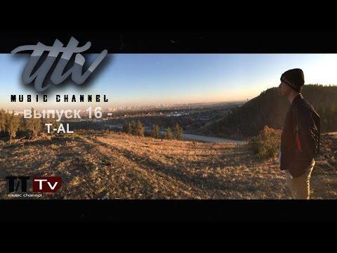 TTtv - T-AL (Выпуск 16)