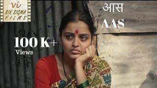 Heart Touching Hindi Short Film | AAS | आस | Six Sigma Films