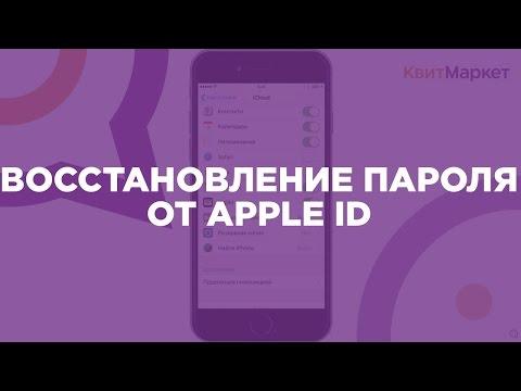 🔐📲Как разблокировать Айфон(iPhone). Восстановление пароля учетной записи Apple ID.
