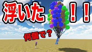 【物理エンジン】風船が何個あれば人間は浮くことが出来るのか!?