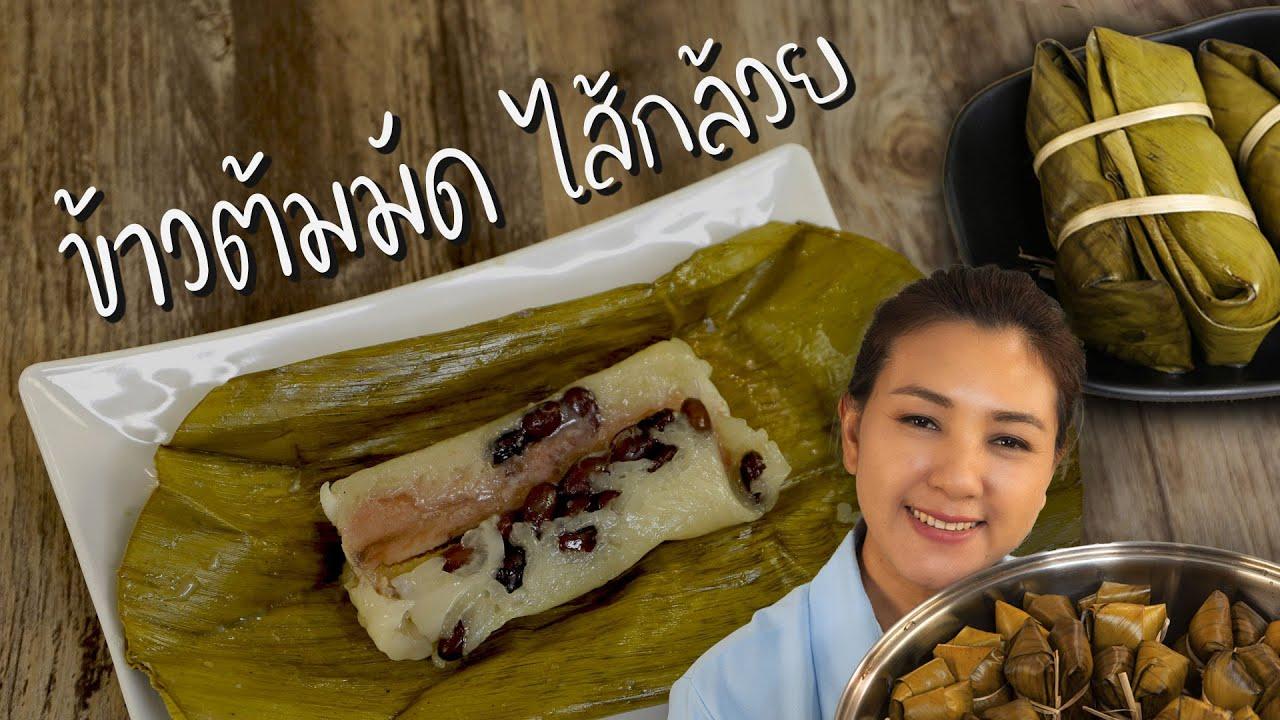 ข้าวต้มมัด สูตรอร่อยไม่เหมือนใคร ใส่มะพร้าวอ่อน กล้วย ถั่วดำ หอมมาก ทำอาหารง่ายๆ | ครัวพิศพิไล