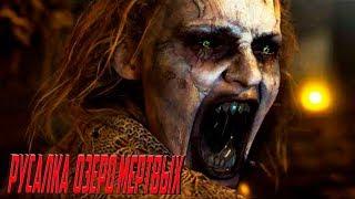 Русалка  Озеро мертвых (ужасы, триллеры, драма) — Трейлер 2018
