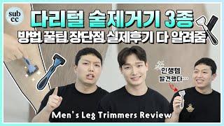 남자다리털 숱제거기 3종 리뷰 ✂️ 올리브영면도기 추천…