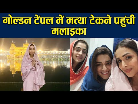 Malaika Arora seeks blessings at the Golden Temple,Check out | FilmiBeat Mp3