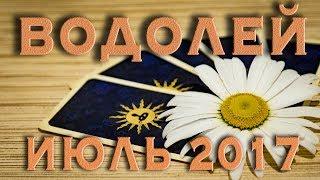 ВОДОЛЕЙ - Финансы, Любовь, Здоровье. Таро-Прогноз на июль 2017