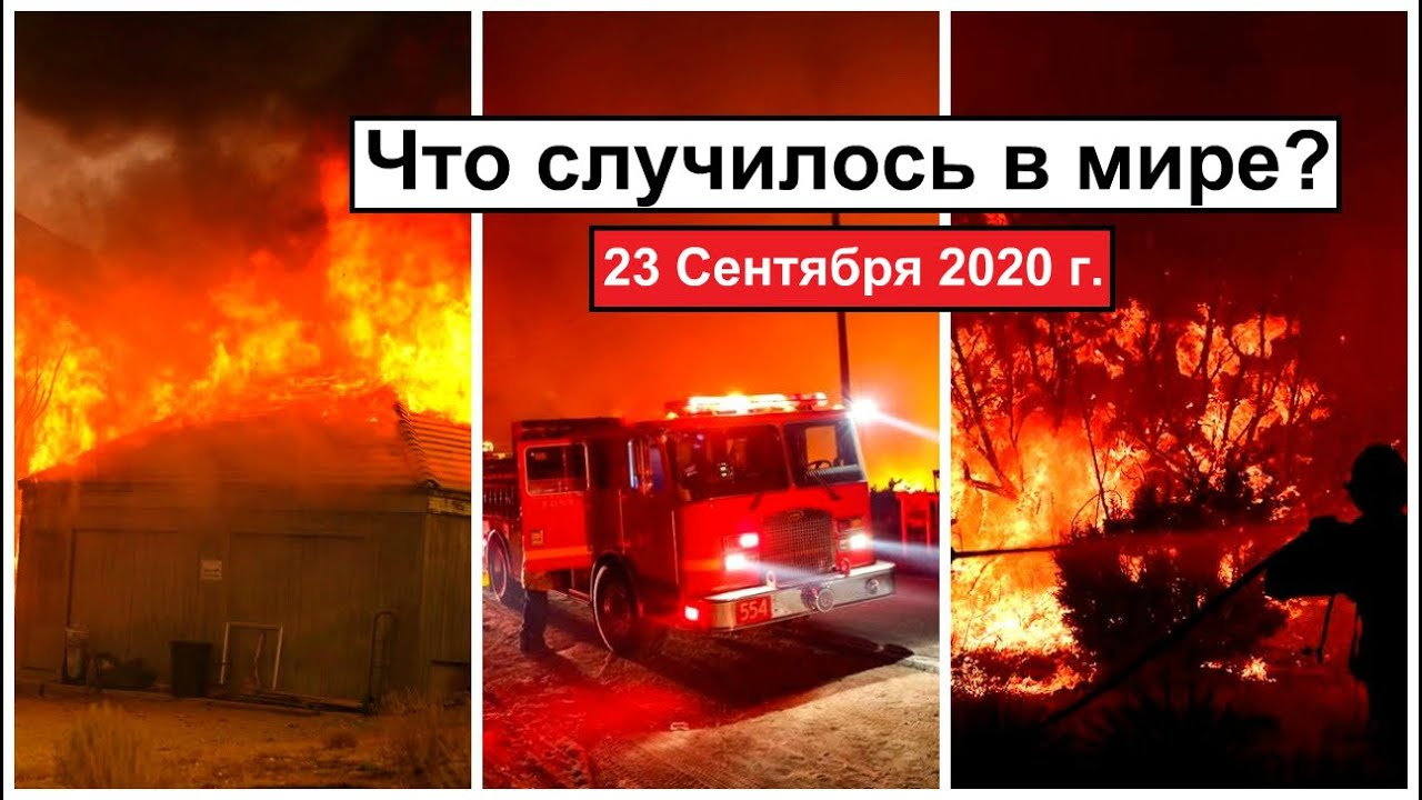 ВСЕ КАТАКЛИЗМЫ ЗА ДЕНЬ В МИРЕ 23 Сентября 2020 ГОДА #ДрожьЗемли #Катаклизмы