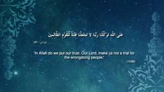 Ramadhan: Surah Al Younas - Verse 86
