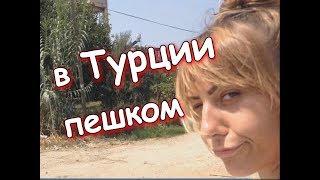 Как живется украинкам в Турции.НЕТУРИСТИЧЕСКАЯ ТУРЦИЯ.Русские ТУРИСТЫ в ТУРЦИИ