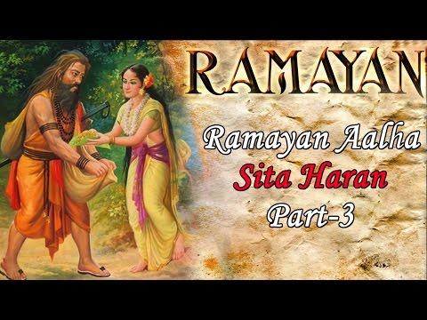 Ramayan Aalha Sita Haran Part - 3 !! सम्पूर्ण !! सुपरहिट वीडियो !! Sanjo Baghel !! #Ambeybhakti