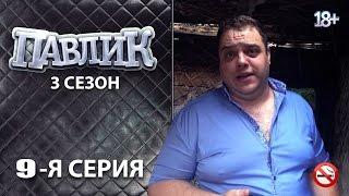 ПАВЛИК 3 сезон 9 серия