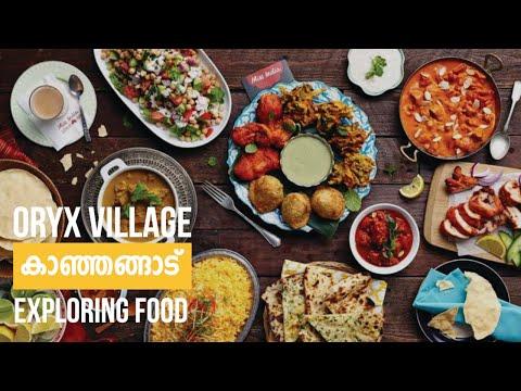 രുചിയുടെ കലവറ തേടി Oryx Village Kanhangad, Exploring Food by Tech Travel Eat