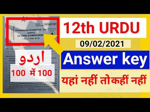 Bseb 12th Urdu Answer Key 2021/Inter Ke Urdu Ka Answer Key 2021/ Urdu Answer Key 2021|#URDUANSWERKEY