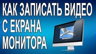 Как записать видео с экрана монитора(Как записать видео с экрана монитора Camtasia studio 8 - http://camtasia-studio.ru.softonic.com/download Для того что бы записать с экрана..., 2013-11-22T18:20:17.000Z)