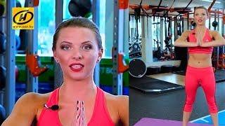 Тренировка с Мелитиной Станютой: подтянем грудь и разминаем руки