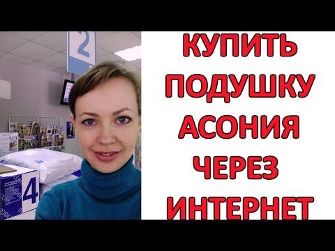 Купить подушку Асония через интернет просто SON58.RU
