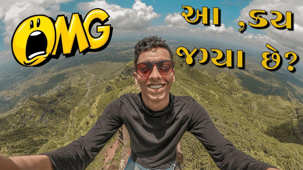 Gujarati Vlog - પાવાગઢ ટ્રેક   Pavagadh Trekking   Gujrati Vlog By Bhavin Variya