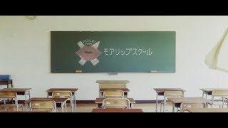 資生堂モアリップスクール校歌『モアリップの校歌』完全版MOILIPSCHOOL 校歌PV