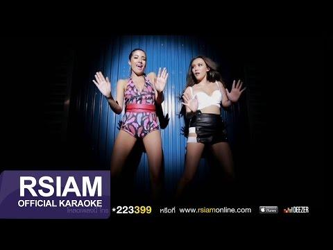 อย่ามโน : กิ๊บซี่ Feat.ใบเตย อาร์ สยาม [Official Karaoke]