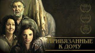 Привязанные к дому HD (2014) / Housebound HD (ужасы, комедия, детектив)