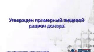 Пищевой рацион донора крови  22 02 2013