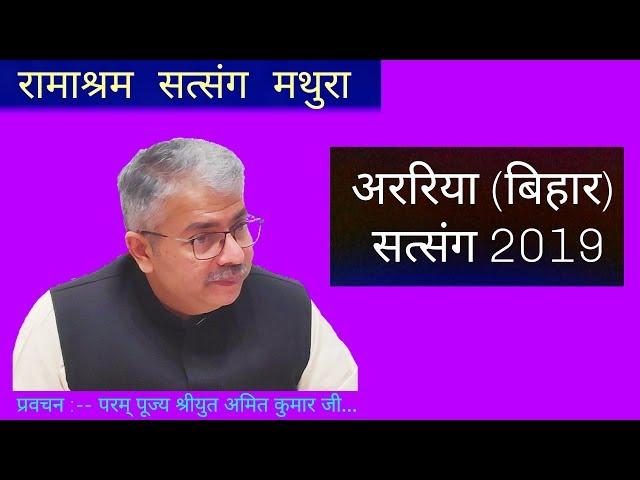 Ramashram satsang Mathura... Arariya Satsang 2019
