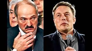 видео Лукашенко приказал создать конкурента Tesla