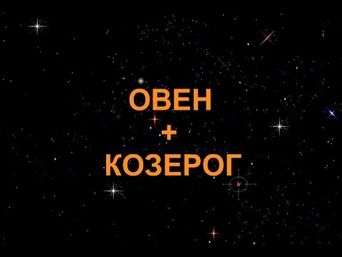 ОВЕН+КОЗЕРОГ - Совместимость - Астротиполог Дмитрий Шимко