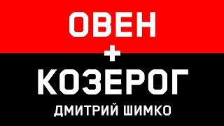 видео Мужчина-Овен и женщина-Козерог: Совместимость