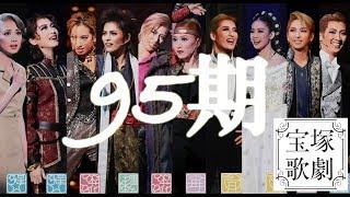 [宝塚歌劇団] 95期 紀錄集 ❤大好きな95期❤( *2019年3月3日更新)我最愛的95期