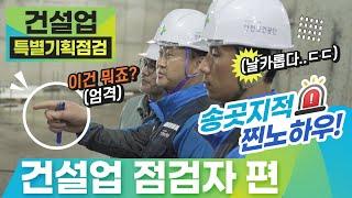 """[특별기획점검] 건설업 점검자 편 """"송곳지적, 찐노하우!🚨"""""""