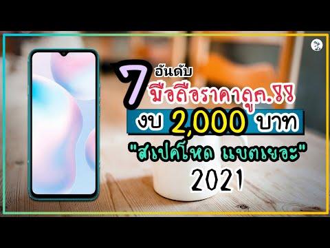 7 อันดับ มือถือราคาถู�.!! ราคาไม่เ�ิน 2,000 บาท คุ้มไหม.?? ปี 2021 ~ Sorial Studio