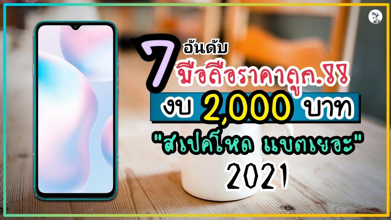 7 อันดับ มือถือราคาถูก.!! ราคาไม่เกิน 2,000 บาท คุ้มไหม.?? ปี 2021 ~ Sorial Studio