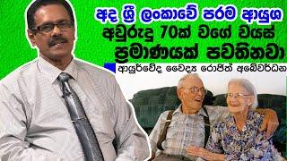 අද ශ්රී ලංකාවේ පරම ආයුශ අවුරුදු 70ක් වගේ වයස් ප්රමාණයක් පවතිනවා| Piyum Vila |01-08-2019|Siyatha TV Thumbnail