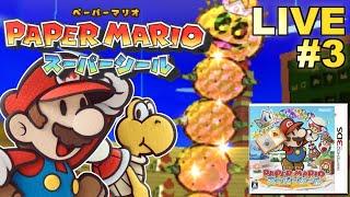 【3DS】ペーパーマリオ スーパーシール 実況プレイ #3【生放送】