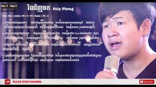 វិលវិញមក | Vil Vinh Mok by SULY PHENG | Lyrics & Guitar Chord