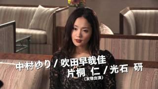 映画『シャッフル』予告編 中村ゆり 動画 14