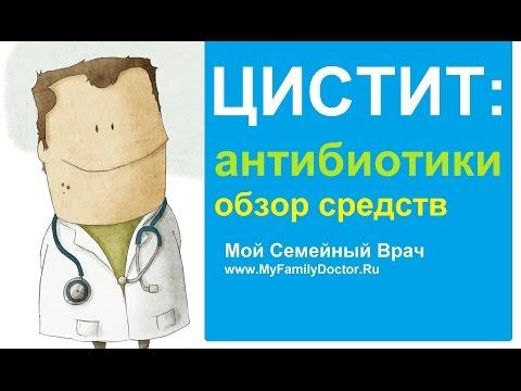 Антибиотики при заболеваниях почек и мочевыводящих путей