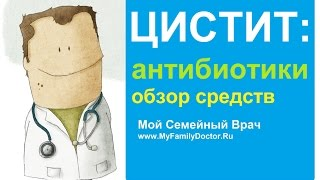 видео Таблетки от цистита у женщин. Топ-10 препаратов для лечения цистита