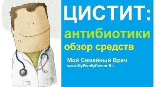 видео Амоксициллин при цистите: описание и рекомендации