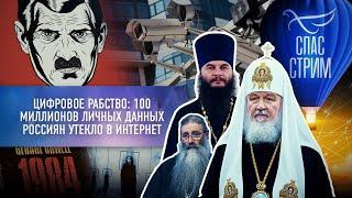 ЦИФРОВОЕ РАБСТВО: 100 МИЛЛИОНОВ ЛИЧНЫХ ДАННЫХ РОССИЯН УТЕКЛО В ИНТЕРНЕТ