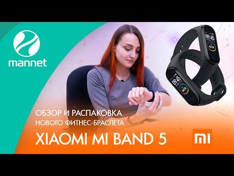 Xiaomi Mi Band 5 - Обзор и распаковка нового фитнес-браслета