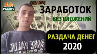 РЕАЛЬНЫЙ ЗАРАБОТОК без вложений и ОБМАНА 2020! Как заработать в интернете деньги легким способом.