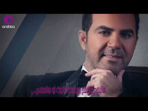 وائل جسار - أجمل حب ٢٠١٦ | Wael Jassar - Agmal Houb