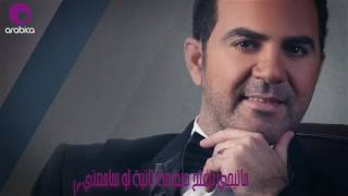 ???? ???? - ???? ?? ???? | Wael Jassar - Agmal Houb