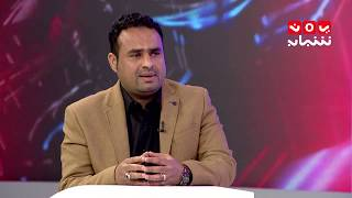هشام الزيادي يناقش مع عبدالسلام محمد فرضيات نجاح وفشل المجلس الانتقالي في #عدن | بين اسبوعين