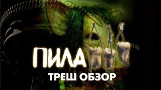 треш Обзор Фильма ПИЛА 3 (2006)
