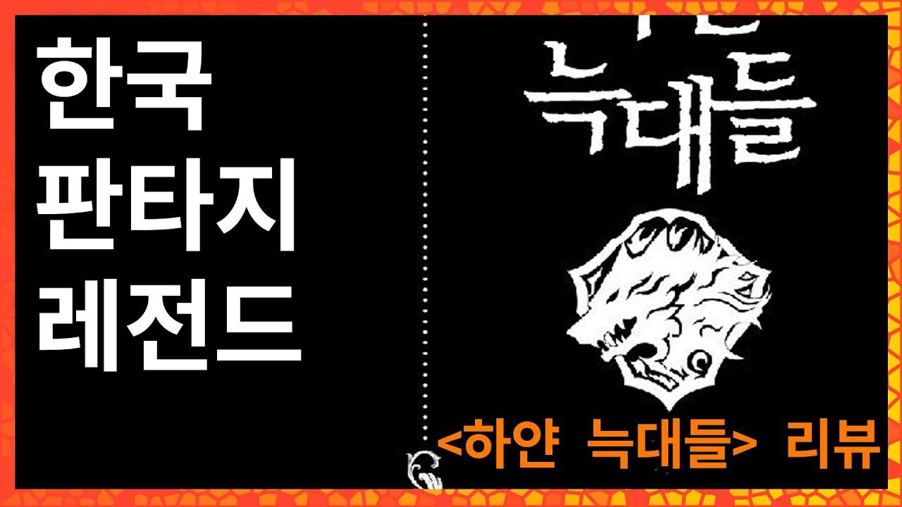 [팀.몰.리] 한국 판타지에서 빼놓고 얘기할 수 없는 레전드 작품