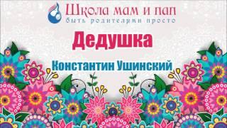 Дедушка. Константин Ушинский. Аудио сказка