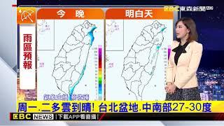 氣象時間 1090223 晚間氣象 東森新聞